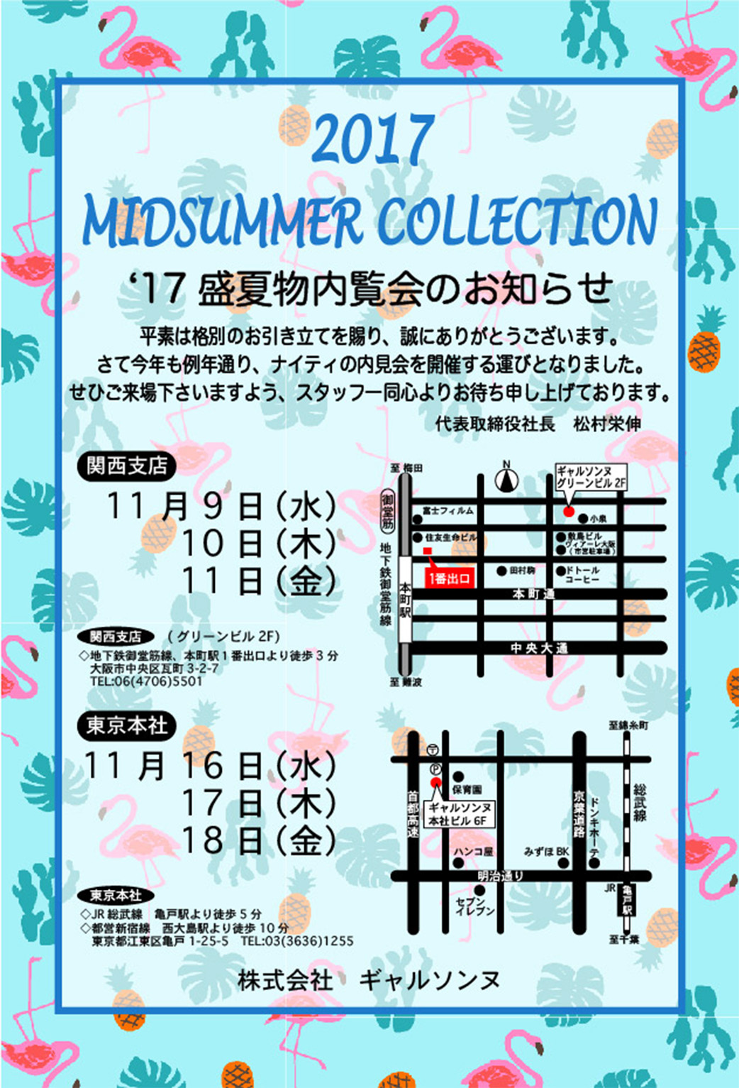 midsummer collection